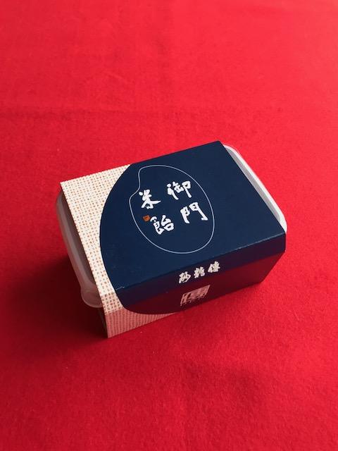 御門米飴(タッパ容器入り)