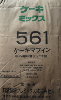 日清製粉 ケーキマフィンミックス#561 10�s
