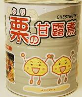 メグミフーズ株式会社 栗甘露煮 1号缶 1級S大 極軟
