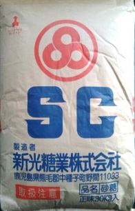 新光製糖 粗糖SC 30�s