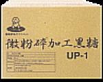 上野砂糖 微粉砕加工黒糖UP-1 10�s