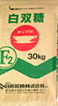 日新製糖 白ザラ糖F2  30�s