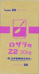 三井製糖 白ザラ糖Z2  30�s