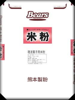 熊本製粉 菓子用米粉 穂波 10�s